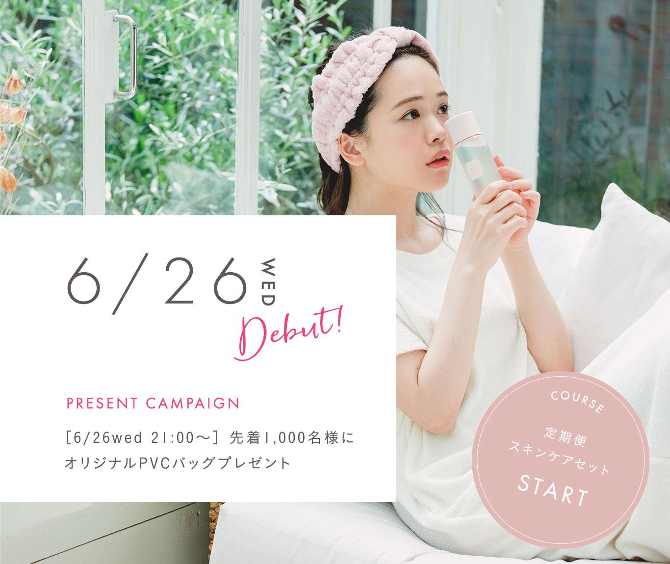 スキンケアセット定期便6/26〜START