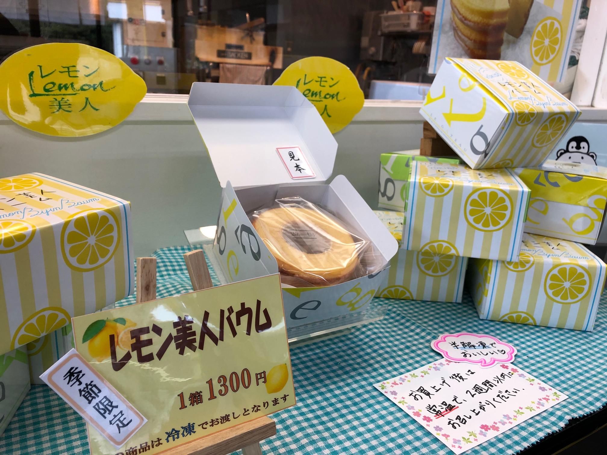 レモン美人バウム販売開始!