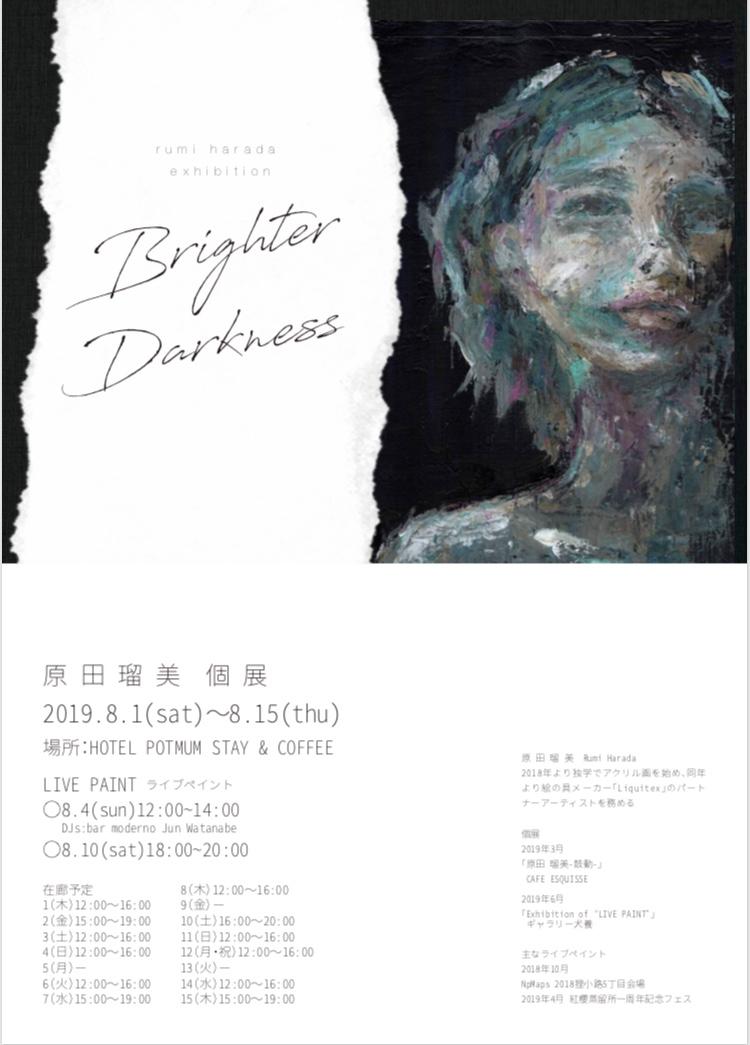 個展「Brighter darkness」@HOTEL POTMUM STAY&COFFEE
