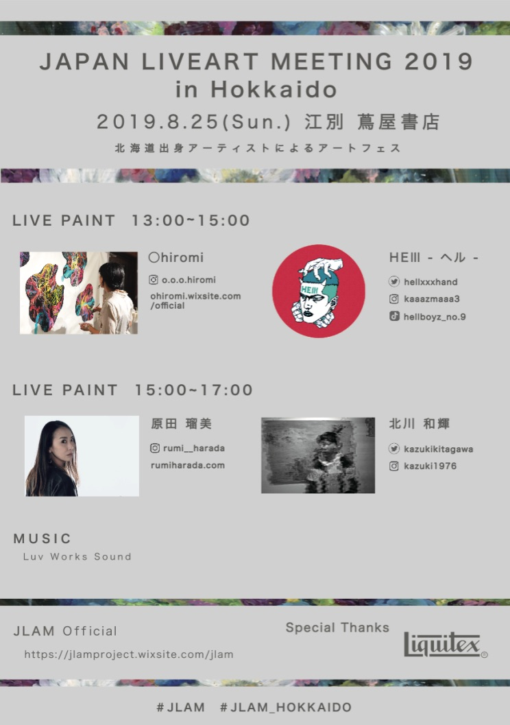 JAPAN LIVEART MEETING 2019 in Hokkaido @江別 蔦屋書店