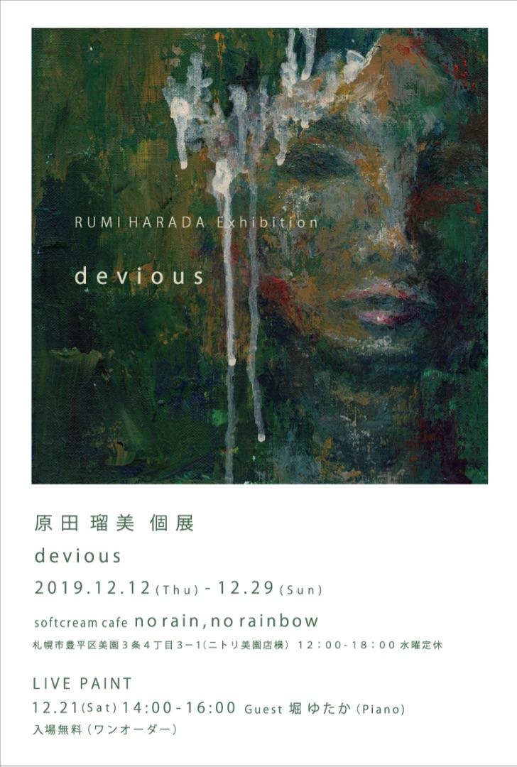 個展「 devious 」@no rain , no rainbow