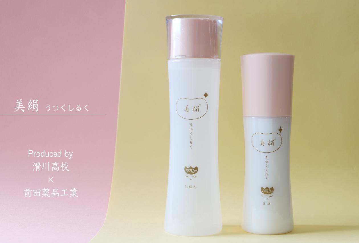 富山県の自然が生んだ素材を贅沢に配合した美絹(うつくしるく)