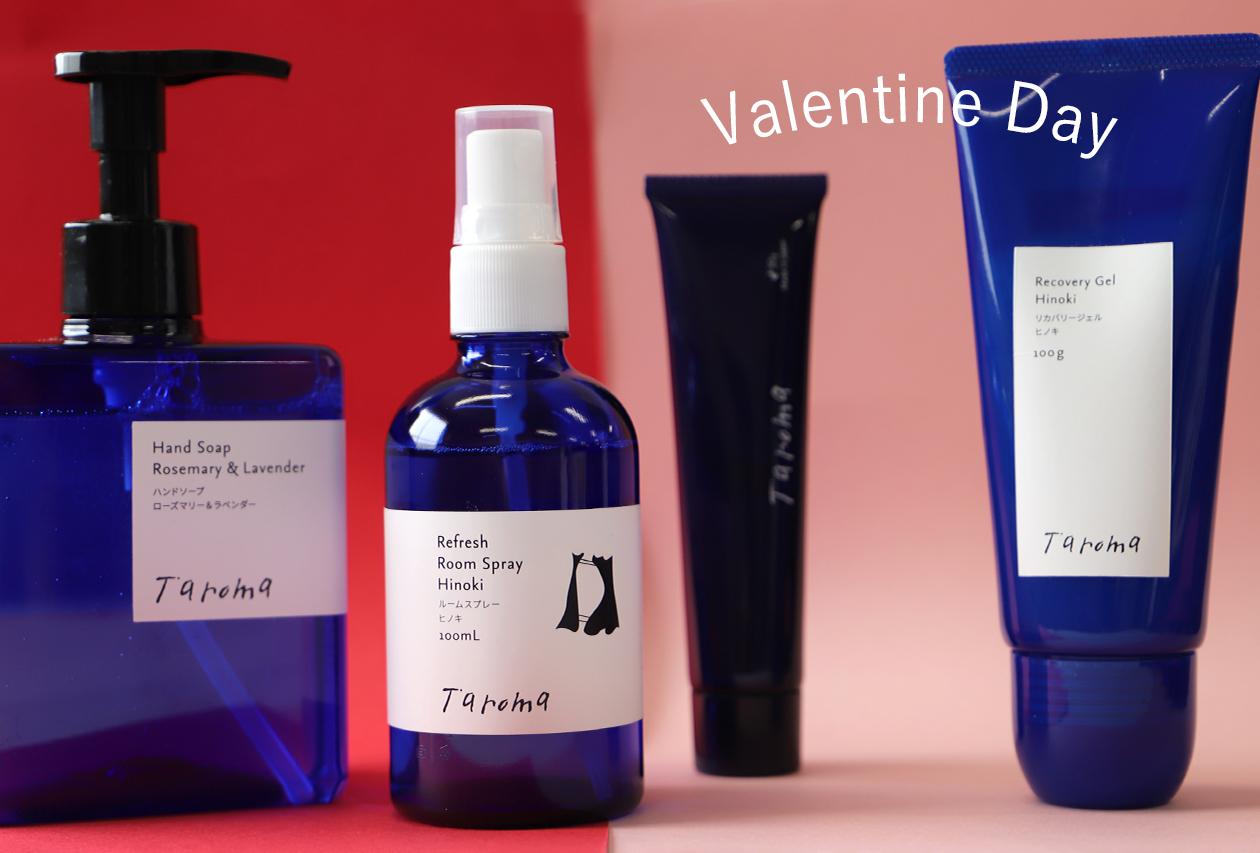 2月14日はバレンタイン、おすすめのセットアイテムをご紹介