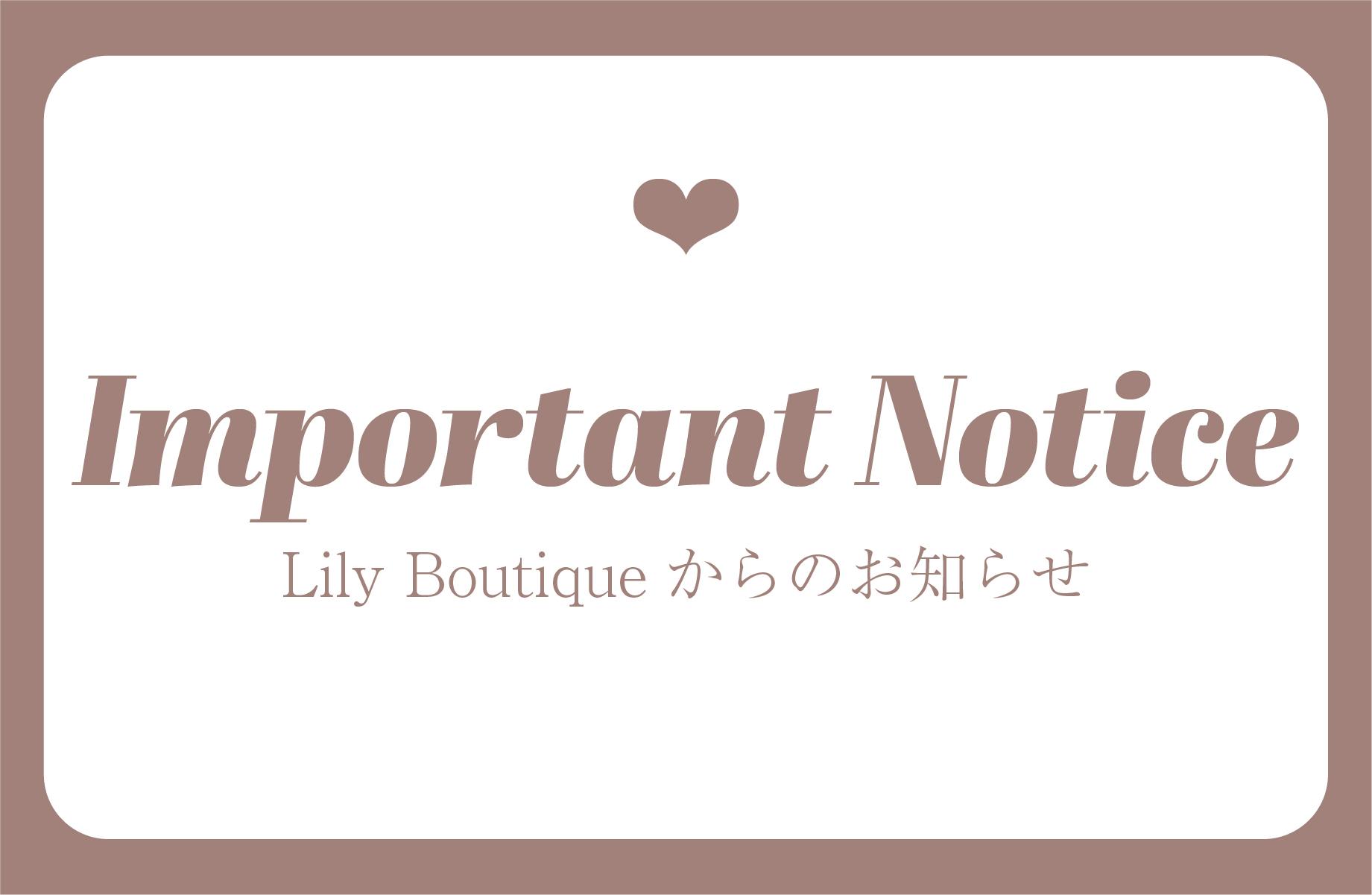 【 発送期間について 】Lily Boutiqueからのお知らせ