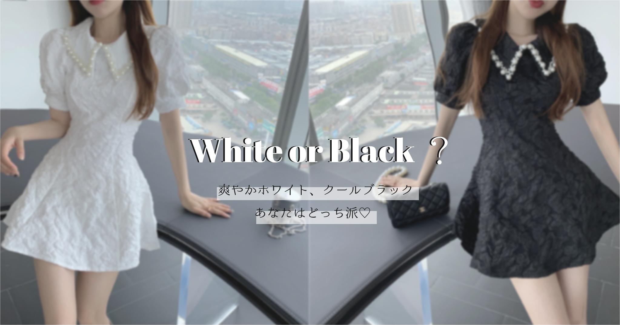 White or Black?♡ ~爽やかホワイト、クールブラック~