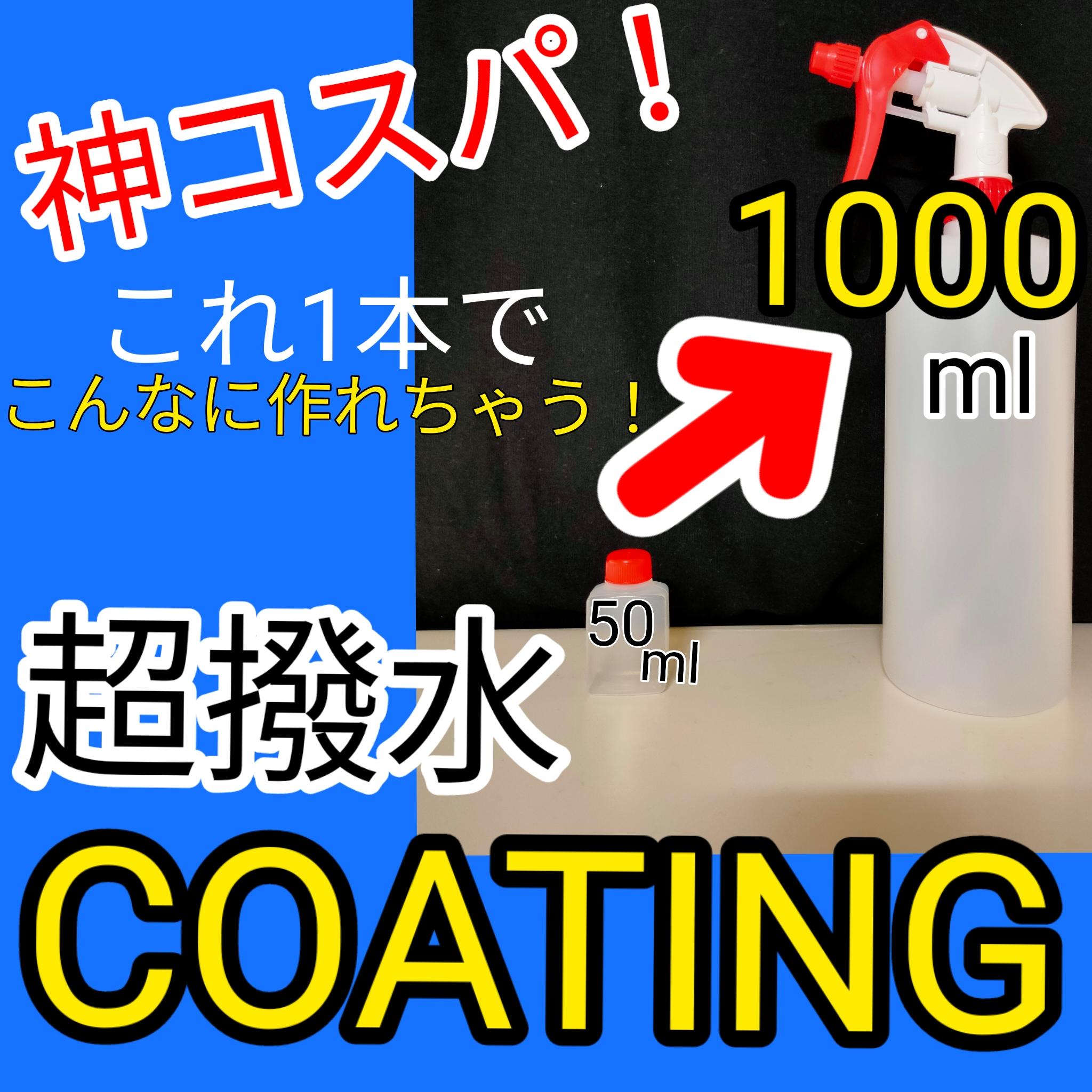 お勧めします!洗車革命『コスパ最強!超撥水BBコーティング』