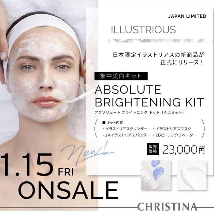おこもり美容に完璧美白「アブソリュートブライトニングキット」日本限定発売!