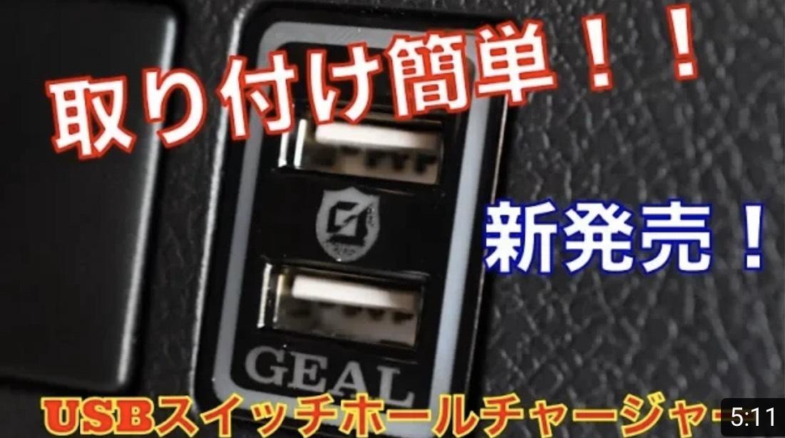 80系ヴォクシー(VOXY)ノア(NOAH)◆GEAL USBチャージャー◆取付け動画ーUPしました