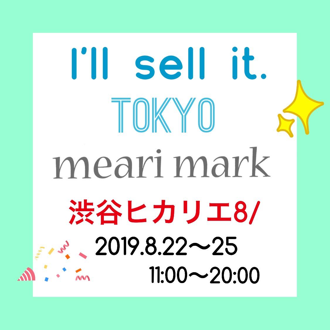 東京・渋谷ヒカリエ8/ 販売会出店いたします。