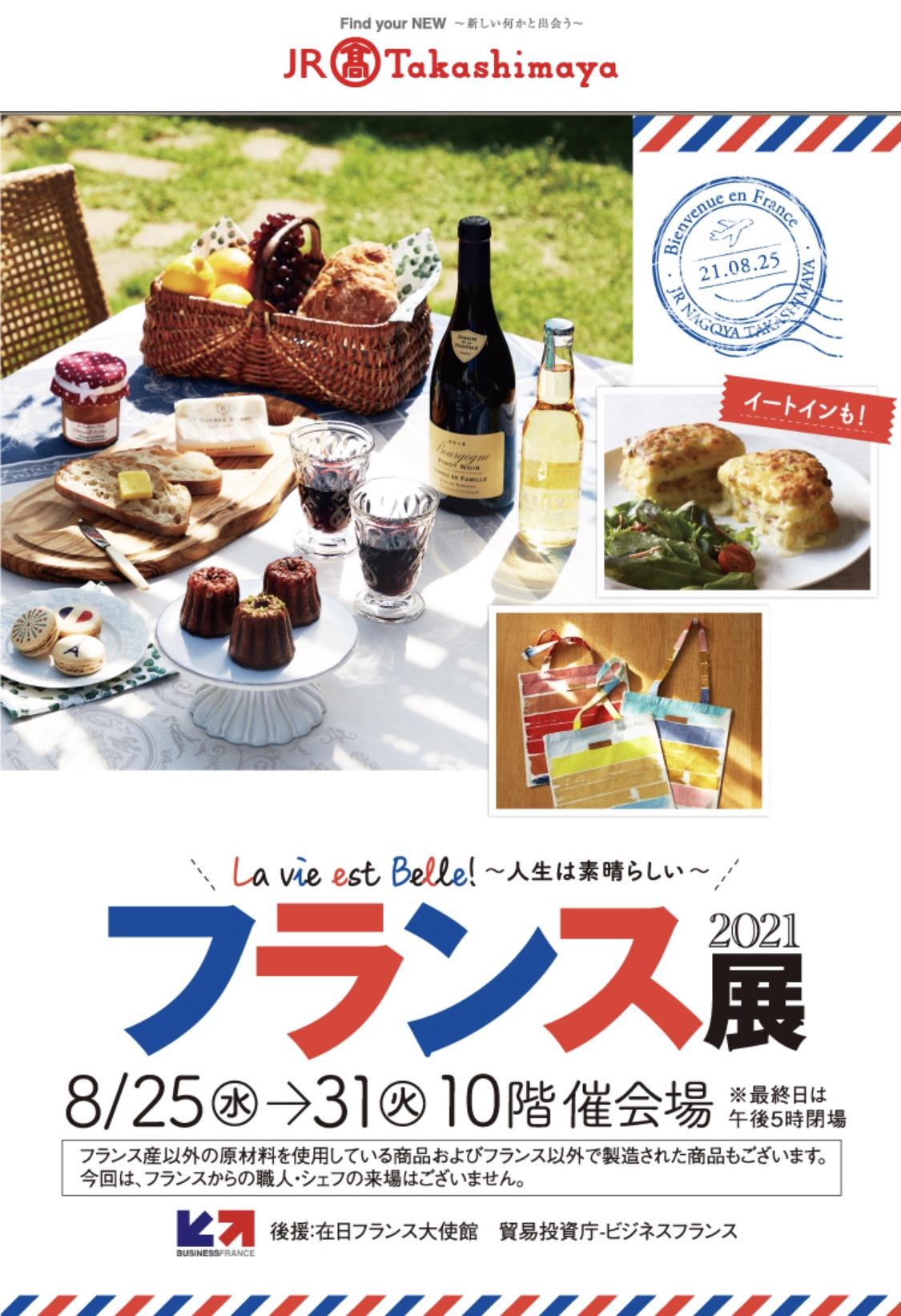 【POP-UP】JR名古屋高島屋-フランスフェア2021- 8/25(水)-8/31(火)