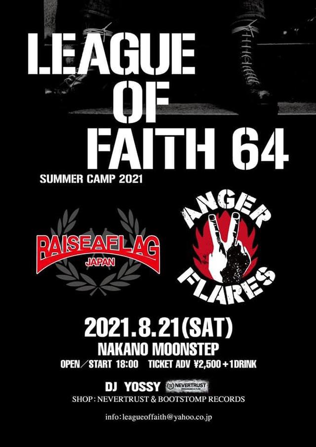 LEAGUE OF FAITH VOL.64 夏の陣