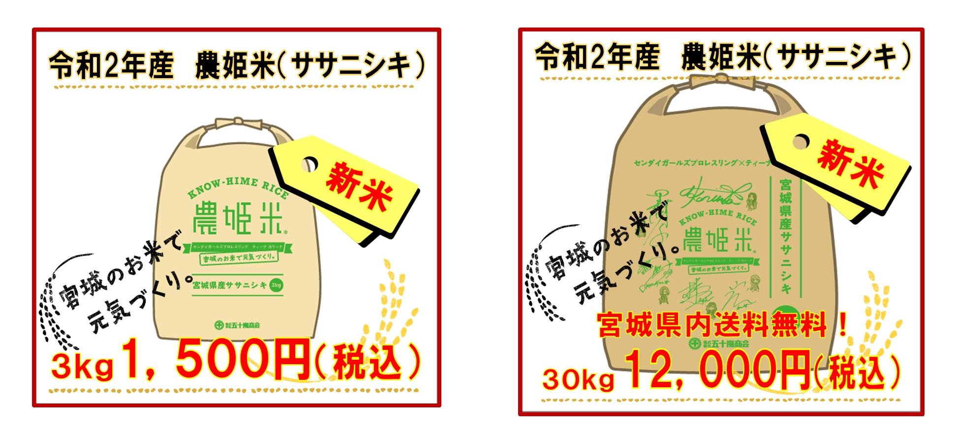 【令和2年産 農姫米(ササニシキ)販売開始!】