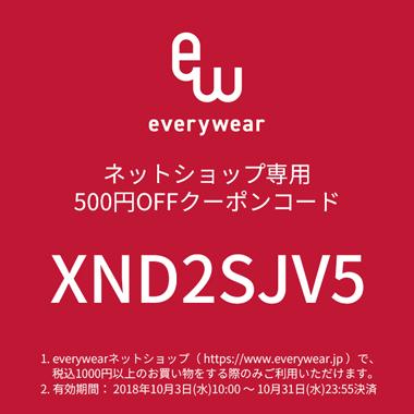 オープン記念[500円OFFクーポンコード]配布中!