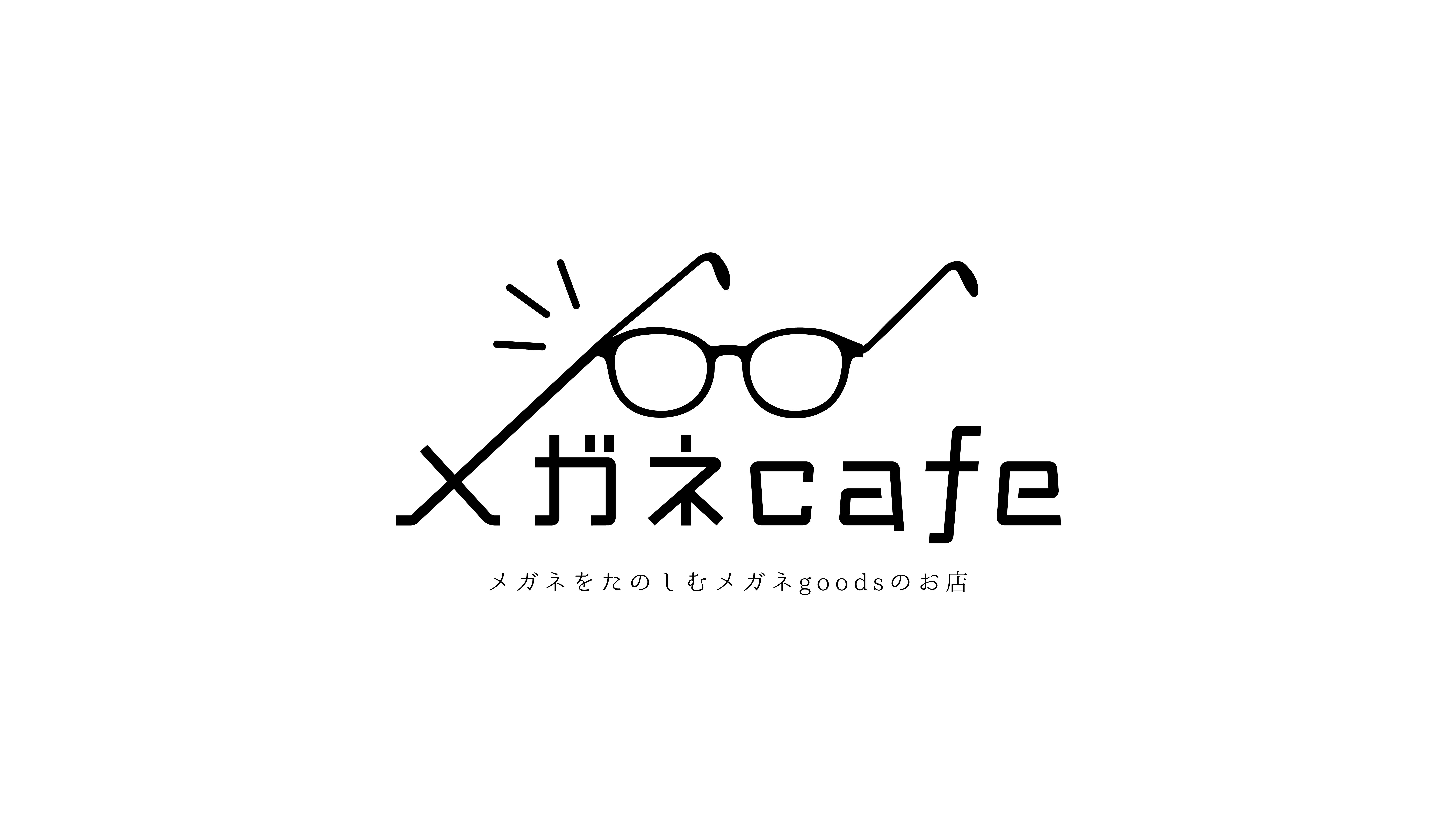 メガネcafeのロゴがあたらしくなりました。
