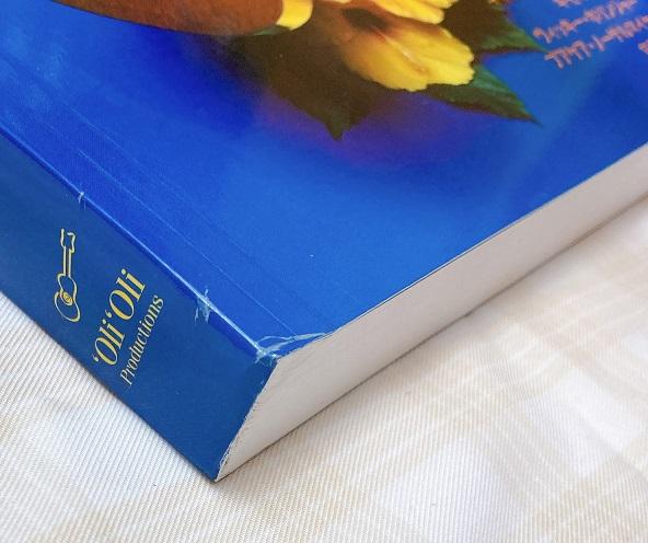 ソングブック『ヘメレアロハ』B級品セールのお知らせ。