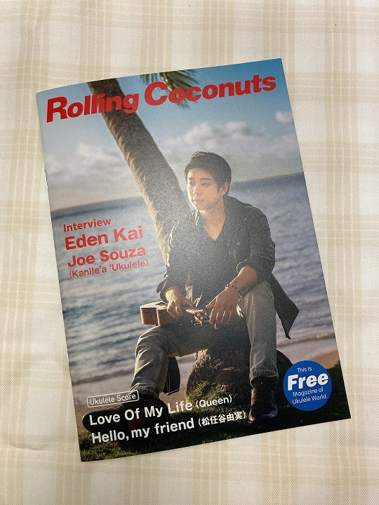『Rolling Coconuts』最新号が届きました。