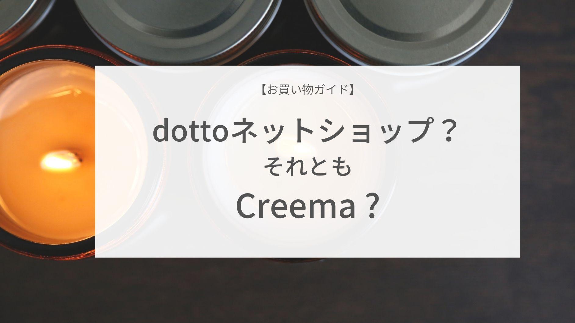 お買い物ガイド】dottoネットショップ?それともCreema?