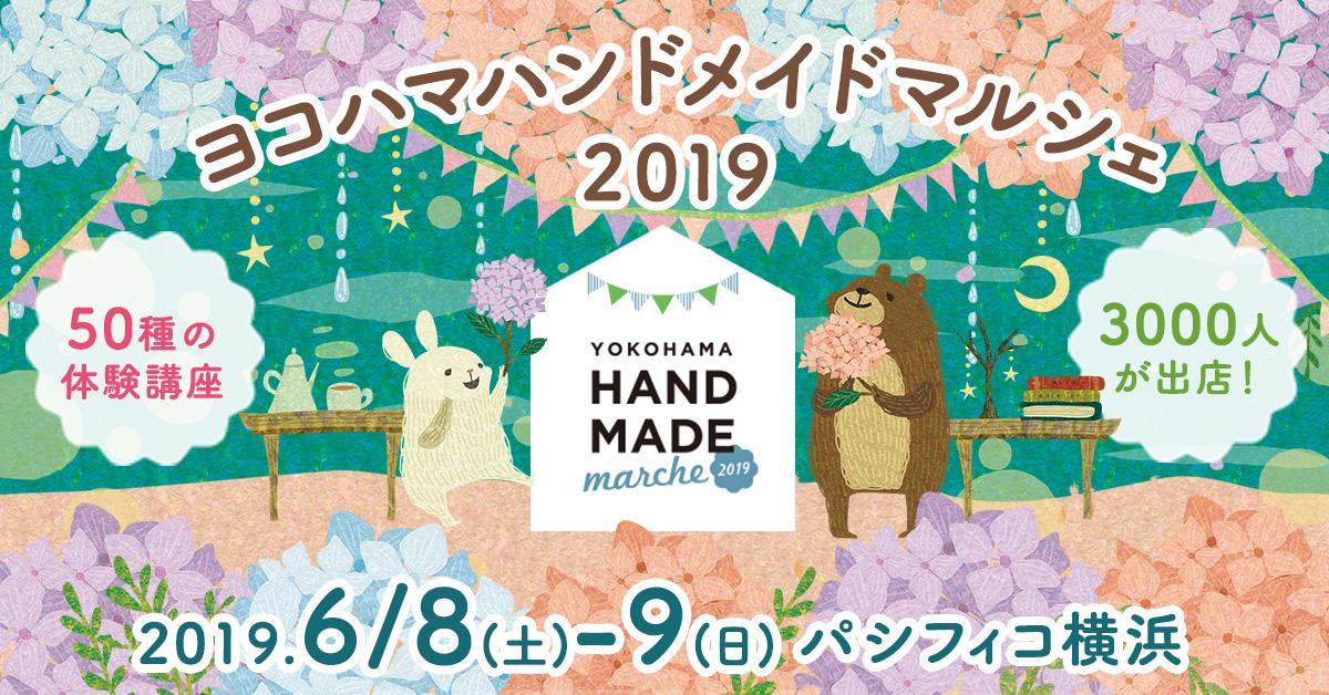 『横浜ハンドメイドマルシェ2019』に参加します。