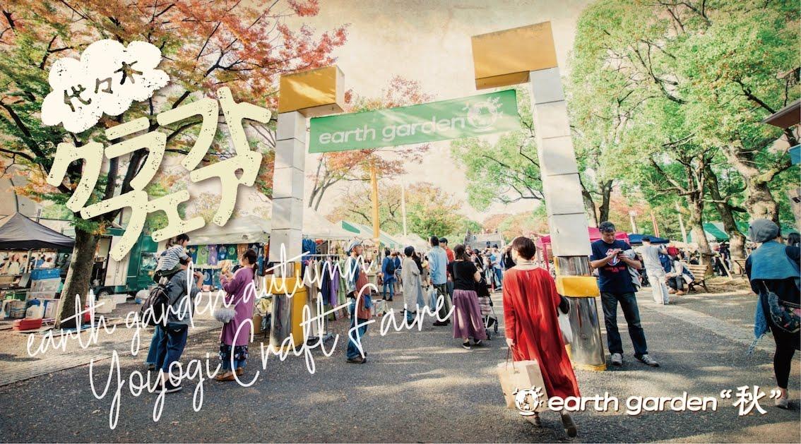 "earth garden""秋""2019  代々木クラフトフェア に参加します"