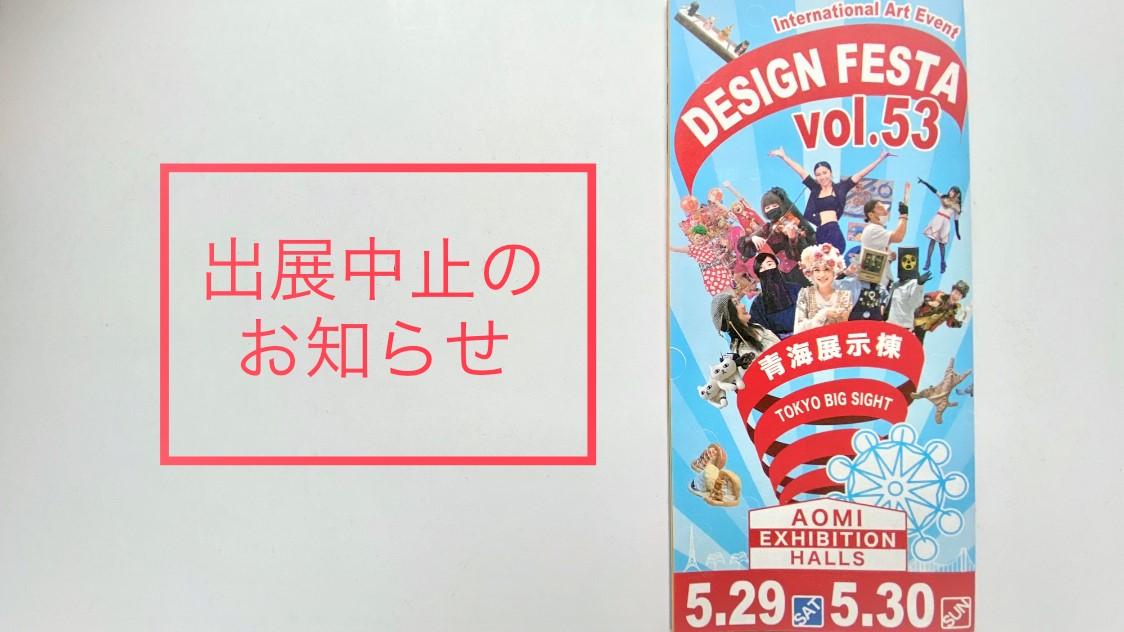 出展中止&企画のお知らせ【デザインフェスタvol.53】