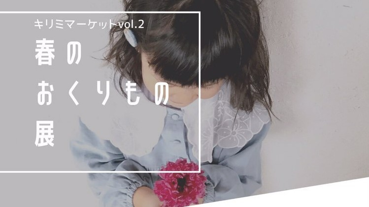 4/25出展予定【キリミマーケット】