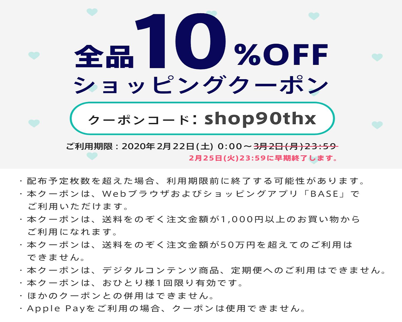 ★期間限定★10%OFFクーポン!2月25日までに短縮!