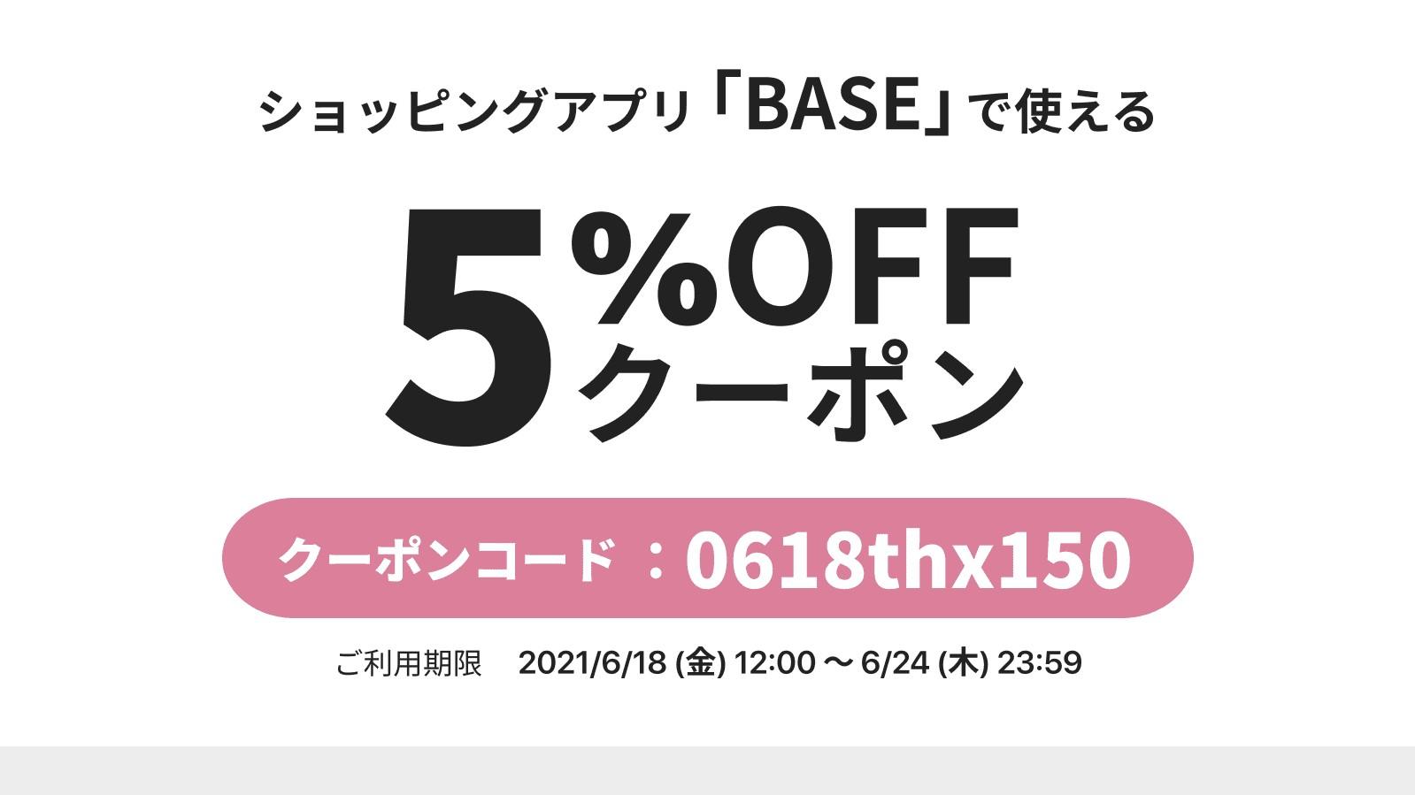 ★期間数量限定★5%OFFクーポン【6月18日~6月24日】