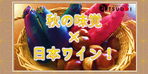 【おすすめワイン!】秋の味覚×日本ワイン!