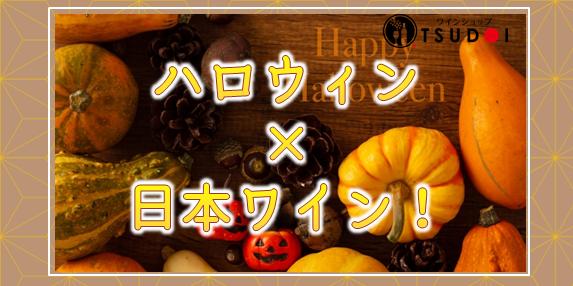 【おすすめワイン】ハロウィン×日本ワイン!