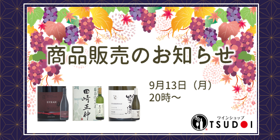 【予告】9月13日(月)20時より 商品販売のお知らせ