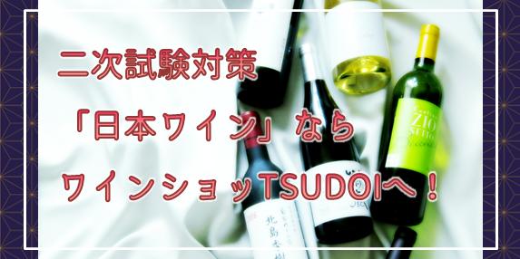 【特集】ソムリエ・ワインエキスパートを目指す方の二次試験対策に!