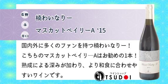 【商品紹介】長野 楠わいなりー マスカットベイリーA `15