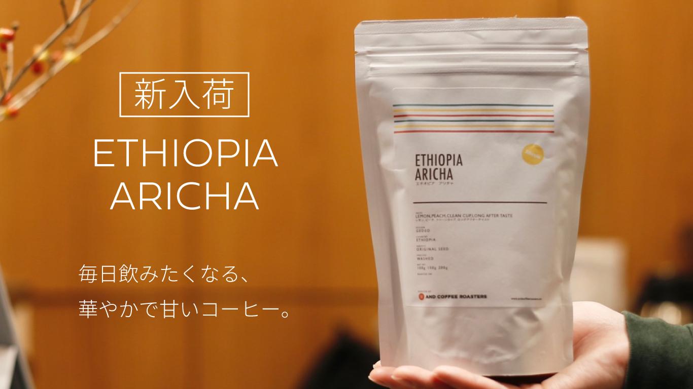 【新入荷】エチオピア アリチャ