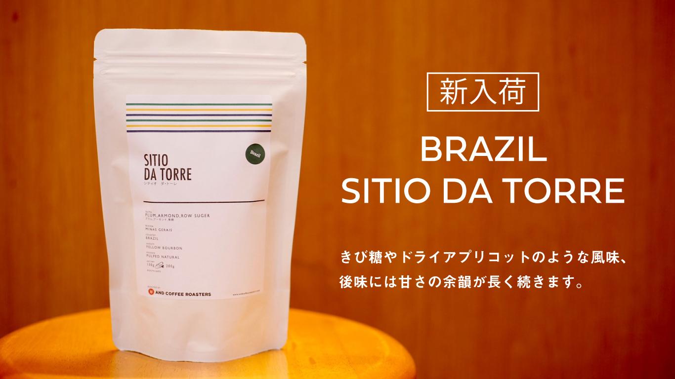 【新入荷】ブラジル シティオ ダ・トーレ