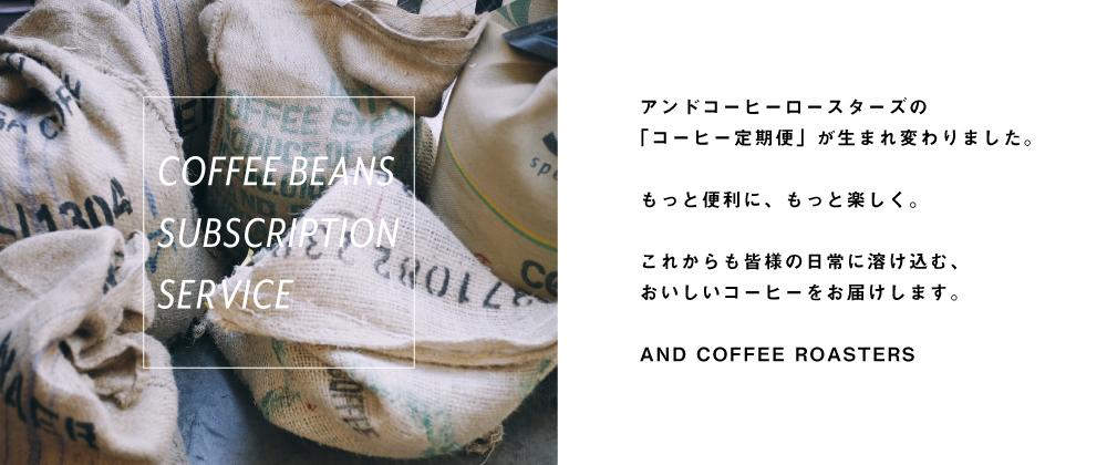 AND COFFEE ROASTERSのコーヒー定期便
