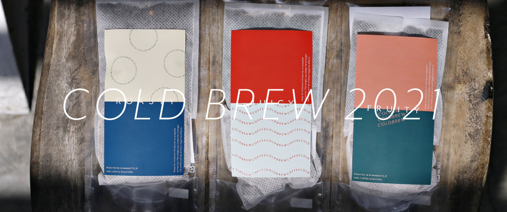 COLD BREW 2021 4/23 10:00-販売開始