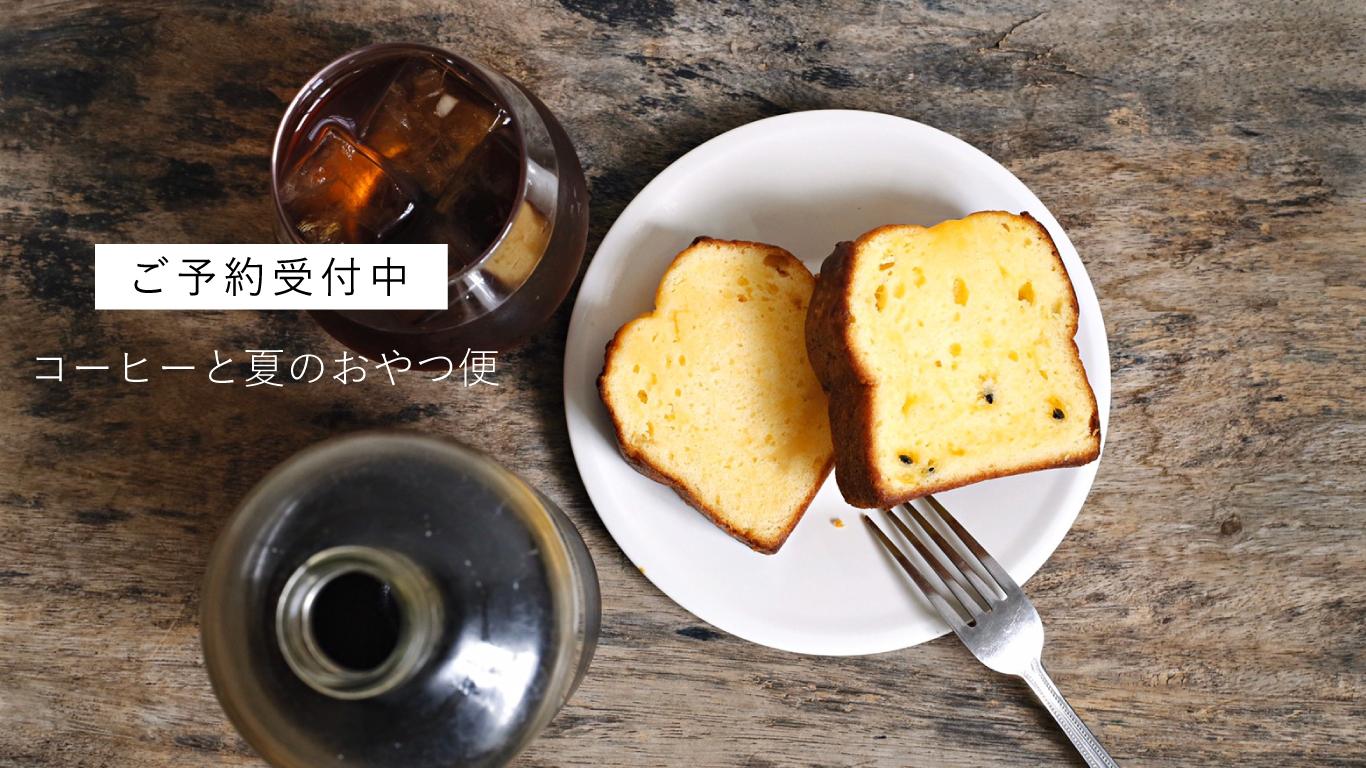 【予約受付中!】コーヒーと夏のおやつ便