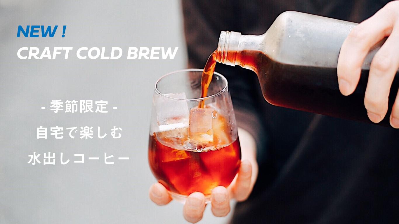【NEW】CRAFT COLD BREW COFFEE