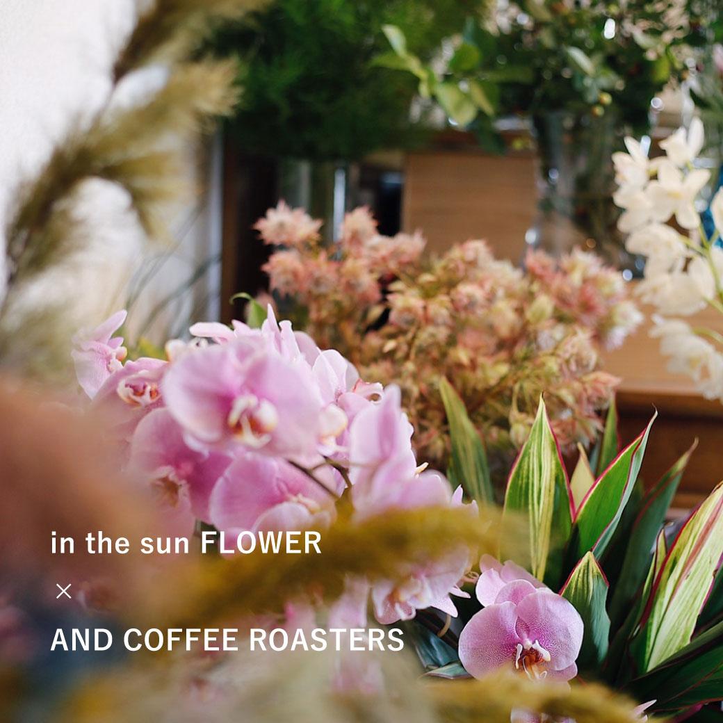 【再入荷】in the sun FLOWER×AND COFFEE ROASTERS