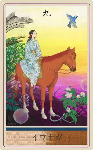 九・イワナガ 〜孤独を知り、美と知恵を手に入れる〜