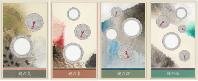 [ 意味 ] 鏡の弐・参・四・伍