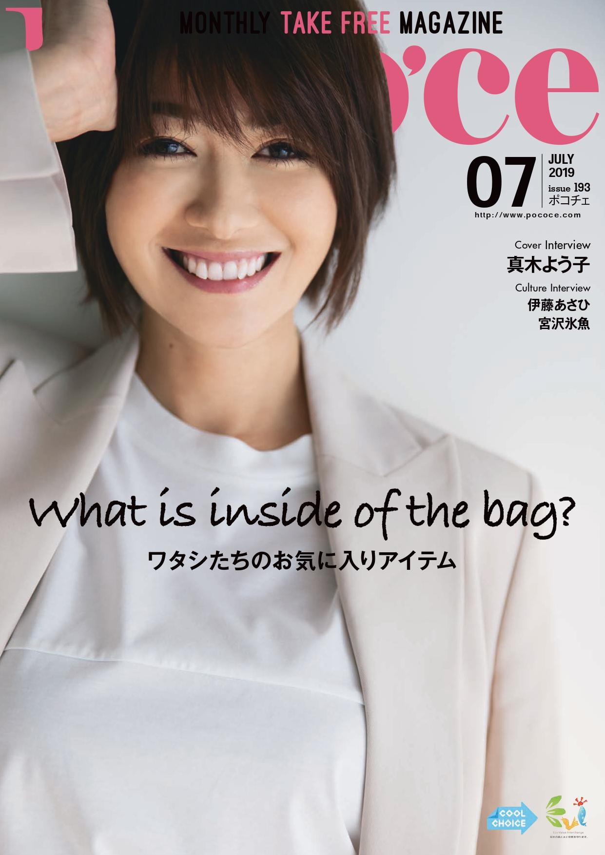 「Poco'ce(ポコチェ)」2019年7月号に掲載されました!