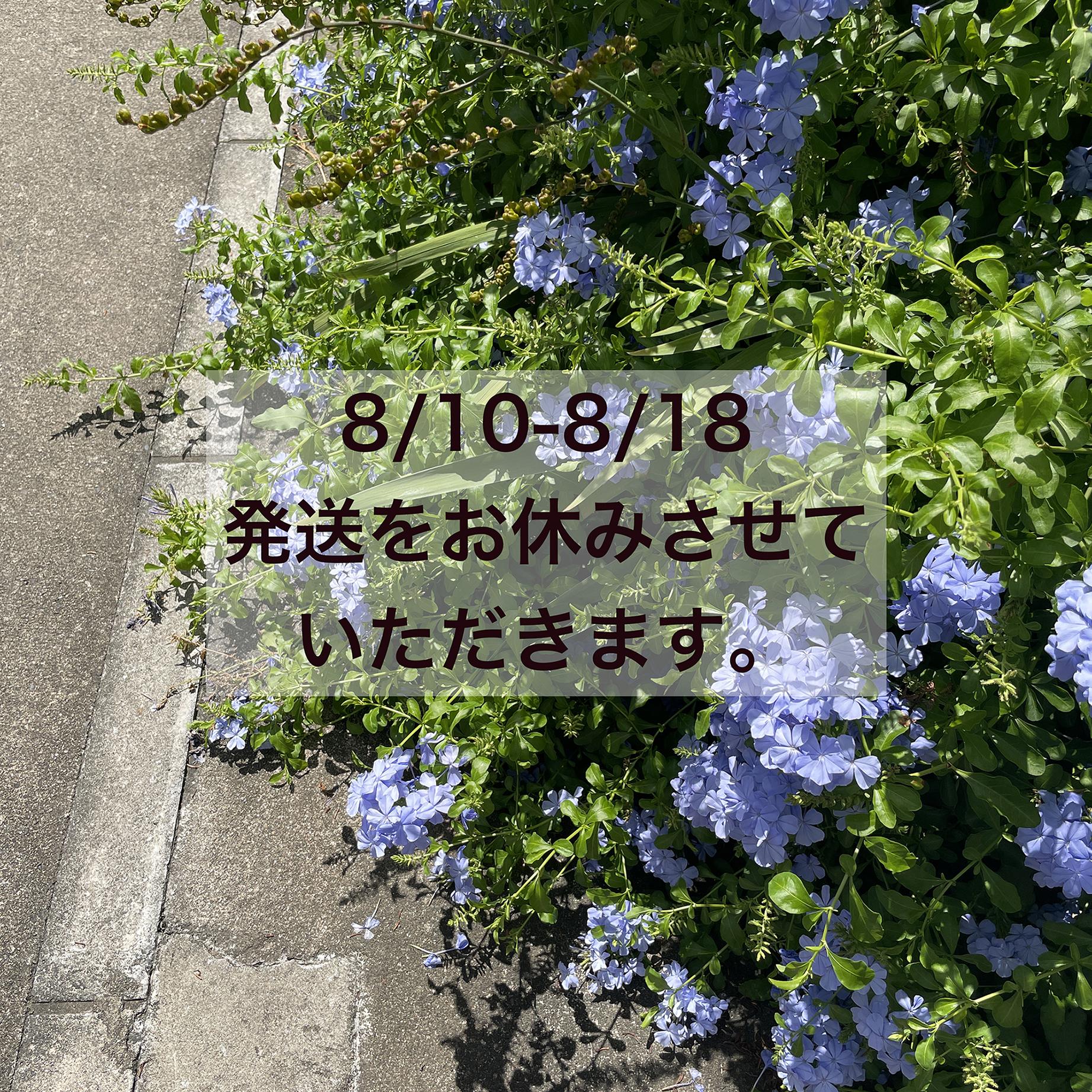 8/10〜8/18はOnline Shopの発送はお休みです。