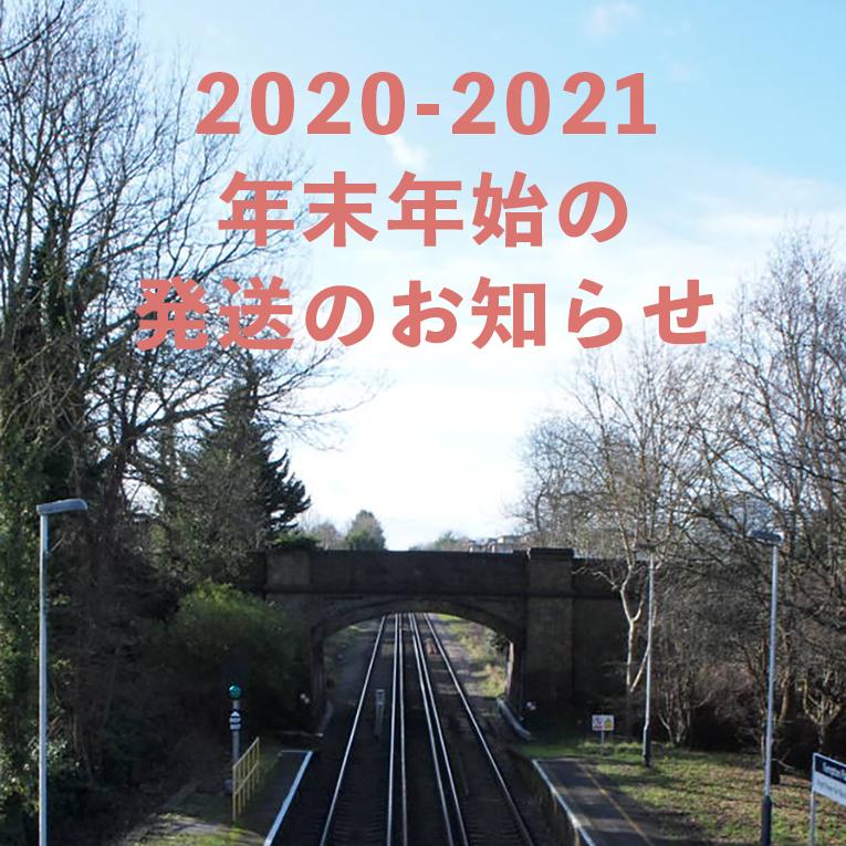年末年始の発送のお知らせ(2020.12.24)