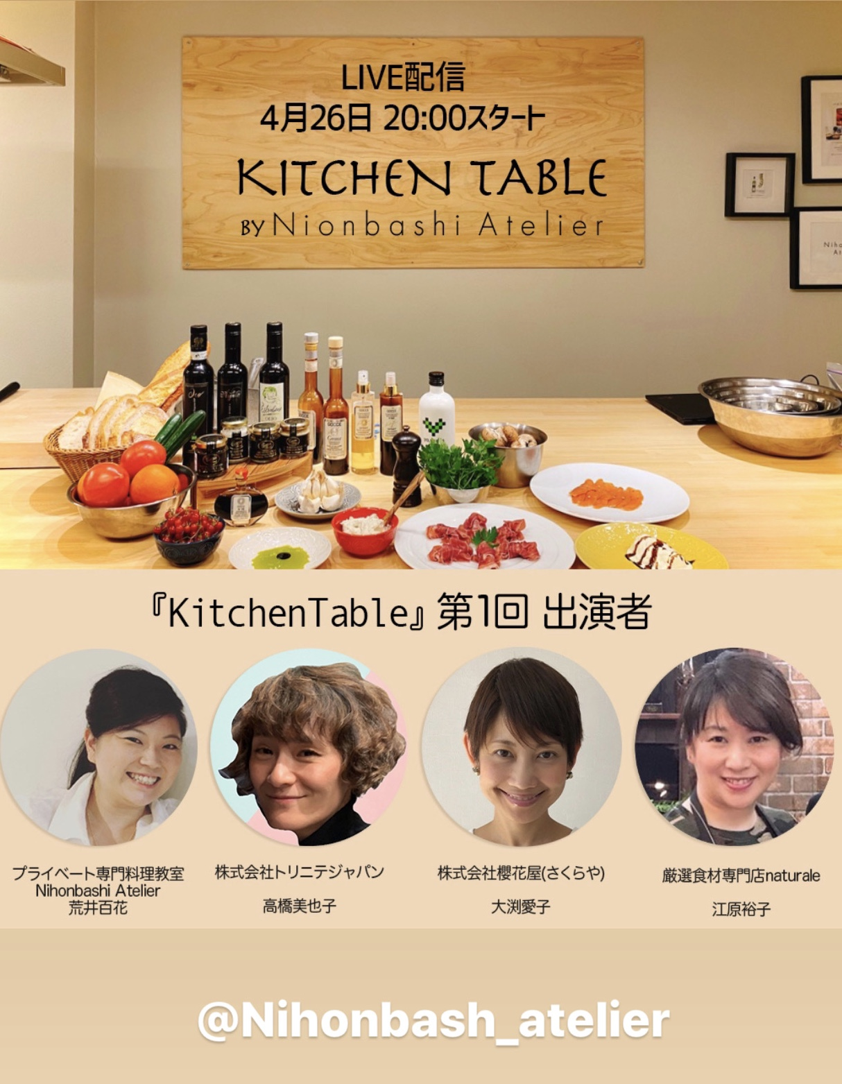 """4/26 LIVE配信企画 """" Kitchen Table """"  に出演します!"""