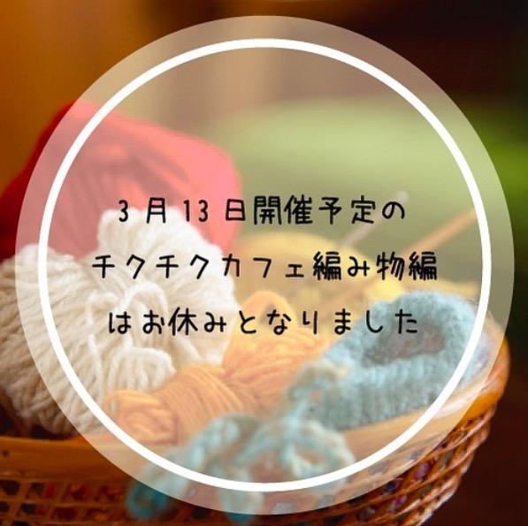 3月13日開催予定のチクチクカフェ編み物編はお休みとなりました。