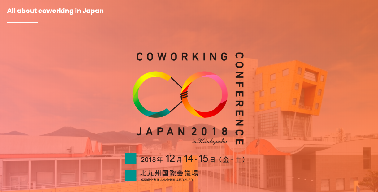 Coworking Conference Japan 2018 出店決定!