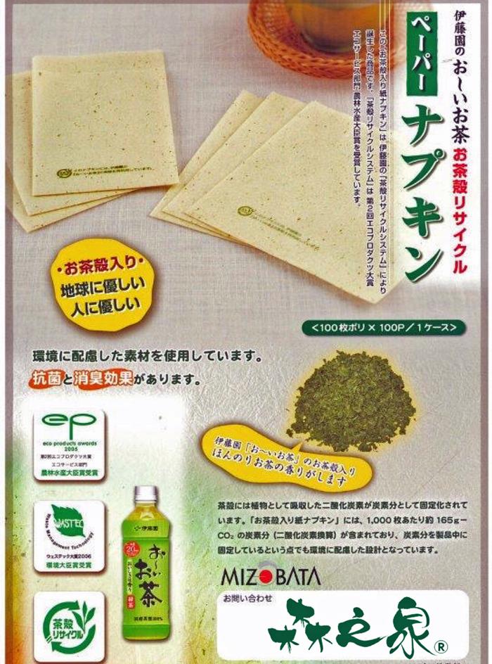 抗菌・消臭効果の有るお茶入りペーパーナプキンを発売しました!