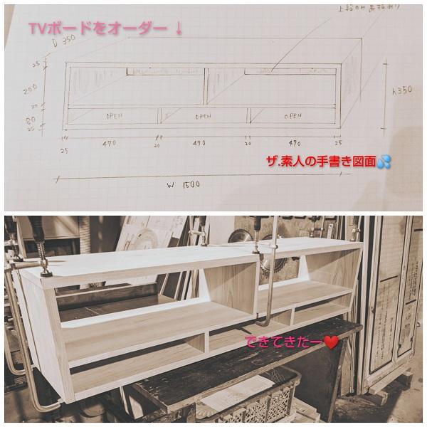 理想の大きさで、オーダーTVボードを制作してもらいました!
