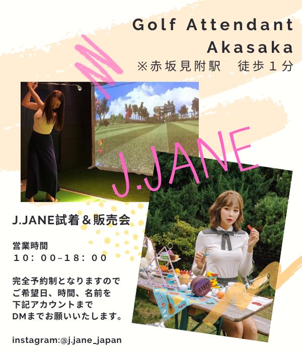 J.JANE インドア女子会♡開催決定!【11月スタート】